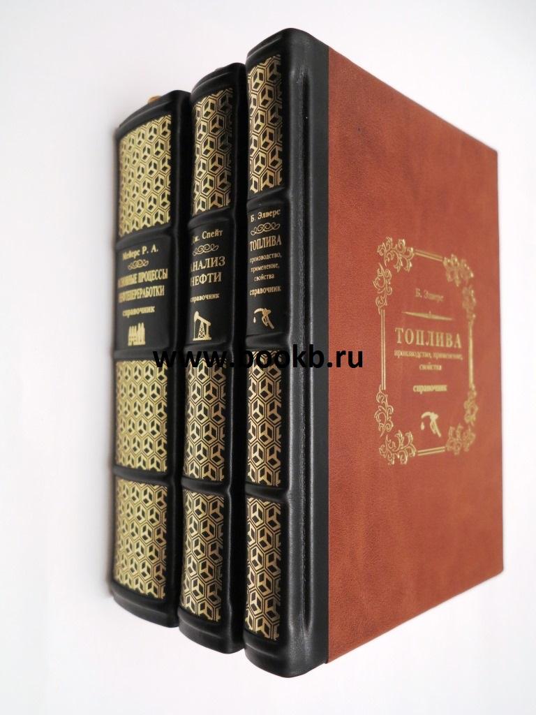 Справочник Основные процессы нефтепереработки.